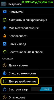 Huawei Настройки