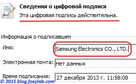 цифровая подпись драйверов Samsung