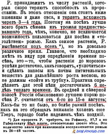 рожь в энциклопедии Брокгауза и Ефрона