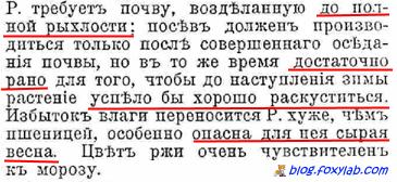 рожь (Большая энциклопедия Южакова)