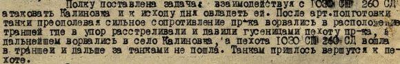 освобождение Калиновки Гомель
