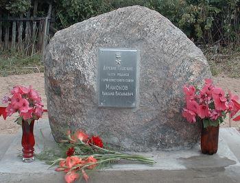 памятный камень в родной деревне Николая Васильевича Мамонова