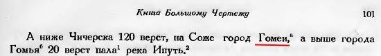 Книга Большому Чертежу Гомель