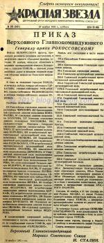 приказ от 26 ноября 1943 года об освобождении Гомеля