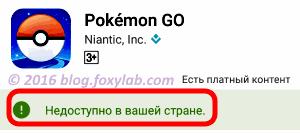 Pokemon GO в Беларуси