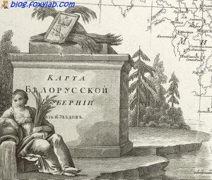 карта Белорусской губернии