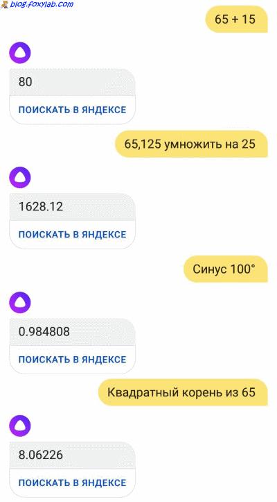 Алиса из Яндекса