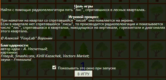 игра на HTML5
