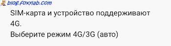 Velcom 4G