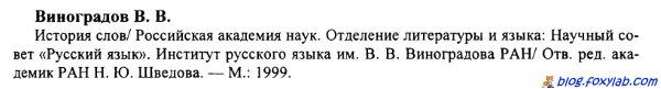 этимология допотопный