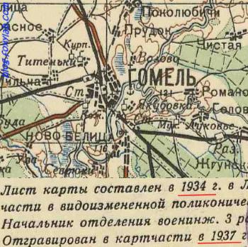 Гомель довоенная карта